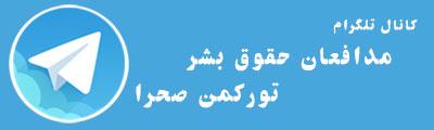 HRDturkmen-sahar-telegram